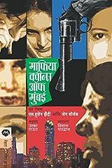 MAFIA QUEENS OF MUMBAI (Marathi Edition) Kindle Edition