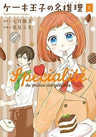 ケーキ王子の名推理(2)(完) (ガンガンコミックスONLINE)