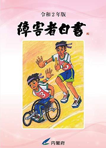 令和2年度 障害者白書の詳細を見る