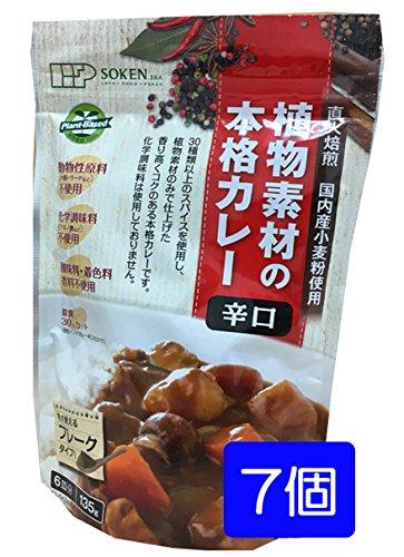 創健社 植物素材の本格カレー(フレークタイプ)辛口 <135g>7個