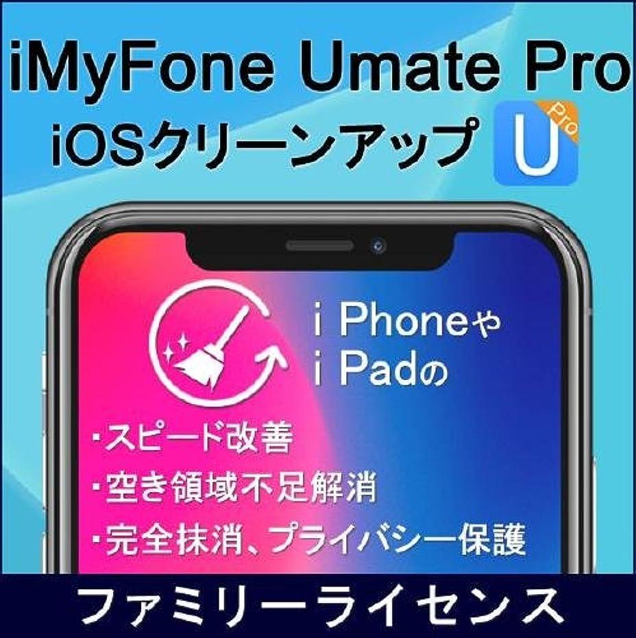 感嘆どっちでも実質的にiMyFone Umate Pro:iOSクリーンアップ ファミリーライセンス|ダウンロード版