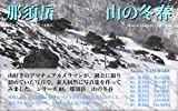 Nasudake Yamanotousyun 05 (Japanese Edition)