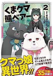 くま クマ 熊 ベアー(コミック)2 (PASH! コミックス)