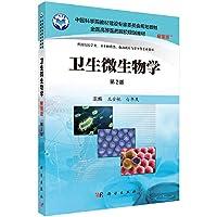 卫生微生物学(案例版,第2版)