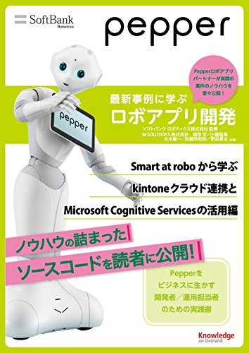 Pepper最新事例に学ぶロボアプリ開発 ~Smart at roboから学ぶkintoneクラウド連携とMicrosoft Cognitive Servicesの活用編~