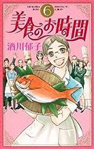 美食のお時間 6 (オフィスユーコミックス)
