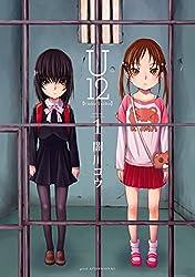 U12(1) (アフタヌーンコミックス)