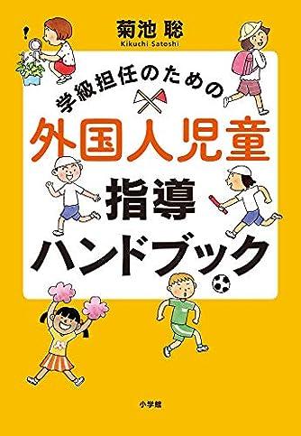 学級担任のための外国人児童指導ハンドブック