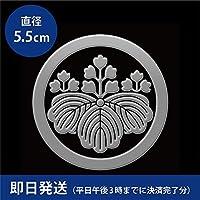 家紋 蒔絵シール 家紋ステッカー「丸に五三桐 銀」55mm