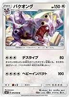 ポケモンカードゲーム/PK-SM7-074 バクオング U
