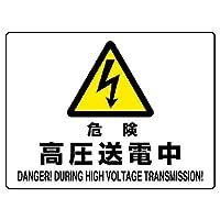 ユニット 危険標識 危険 高圧送電中 804-53A [A061701]
