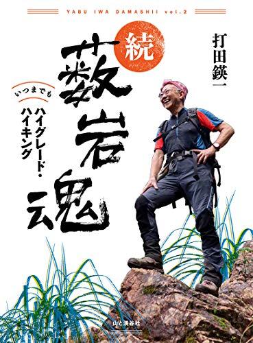 続・薮岩魂 いつまでもハイグレード・ハイキング (YABU IWA DAMASHII)の詳細を見る