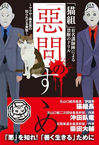 「猫組」有名講師陣による禁断のドリル 「惡問」のすゝめ ~ヤクザ・暴走族の知られざる実態~の詳細を見る