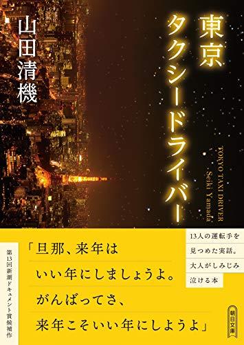 東京タクシードライバー (朝日文庫)