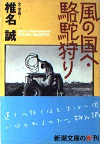 風の国へ・駱駝狩り (新潮文庫)