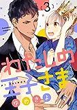 【ショコラブ】わたしの王子さま(3)