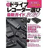 安心・安全!  初めてのドライブレコーダー選び 最新ガイド 2020 (driver(ドライバー) 2019年11月号増刊)