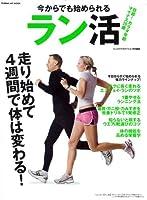今からでも始められるラン活: 目標!体年齢マイナス20歳 走り始めて4週間で体は変わる! (GAKKEN HIT MOOK)