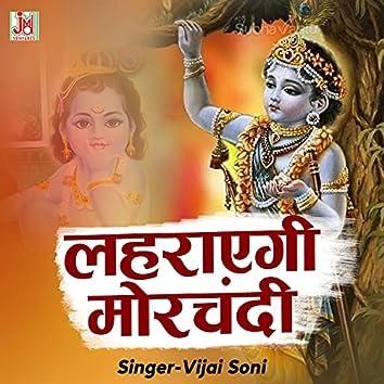 Lahrayegi Morchadi (Hindi)