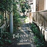 素晴らしき世界 pt2 (feat. Kaonashi & おおたりお)