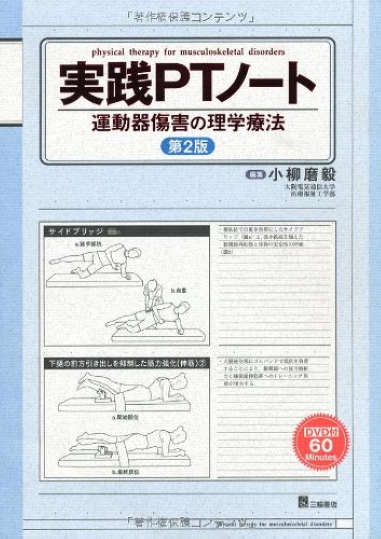 薬局些細アマチュア実践PTノート ―運動器障害の理学療法 DVD付