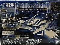 クラッシュギア CGV-01S  ガルダイーグルⅤ クリアブルーバージョン