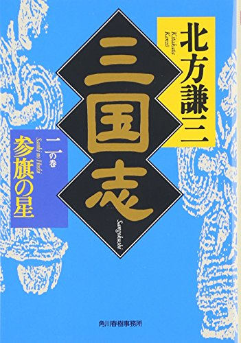 三国志〈2の巻〉参旗の星 (ハルキ文庫―時代小説文庫)