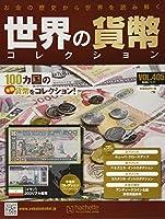 世界の貨幣コレクション(405) 2020年 11/11 号 [雑誌]