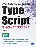 HTML5/WebSocket/WebRTCによるTypeScriptネットワークプログラミング