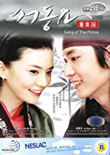 Ballad of Suh Dong / Seo Dong Yo / Song of the prince / Shu Tong Folk Song Korean TV Drama DVD with English subtitle NTSC All region (1-55 Episodes)