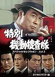 特別機動捜査隊 スペシャルセレクション Vol.2<デジタルリマスター版>[DVD]