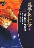 鬼平犯科帳 (15) (SPコミックス―時代劇シリーズ)