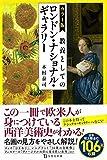 カラー版 教養としてのロンドン・ナショナル・ギャラリー (宝島社新書)