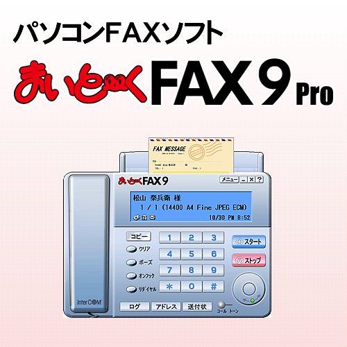 まいと~く FAX 9 Pro ダウンロード版