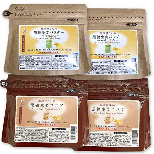 黒糖屋さんの黒糖生姜パウダー&黒糖生姜ココア 120g 2袋ずつのセット