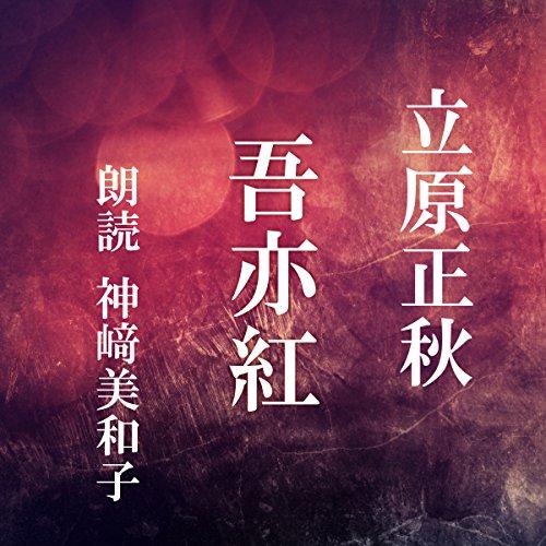 『吾亦紅』のカバーアート