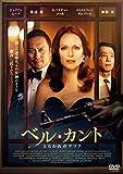 ベル・カント とらわれのアリア DVD[DVD]
