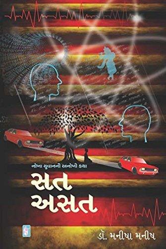 Sat Asat (Gujarati)