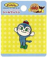 稲垣服飾 アンパンマン シールワッペン コキンちゃん シール・アイロン両用 ANC010