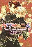 ウワサの二人(2) (あすかコミックスCL-DX)