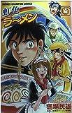 虹色ラーメン 4 (少年チャンピオン・コミックス)