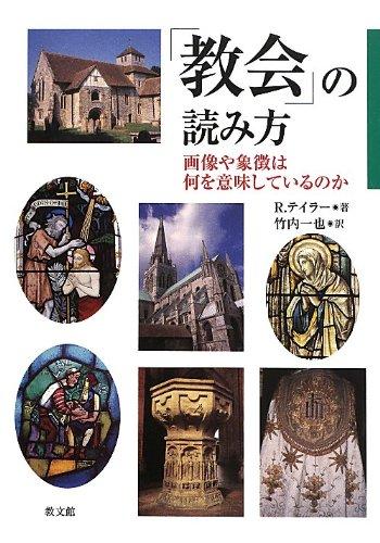「教会」の読み方: 画像や象徴は何を意味しているのか