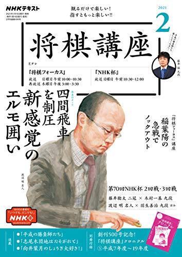 NHK 将棋講座 2021年 2月号 [雑誌] (NHKテキスト)