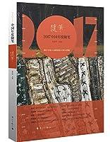 2017中国年度随笔