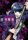 妖怪戦葬(4) (ガンガンコミックス UP!)
