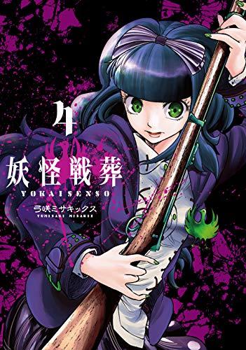 妖怪戦葬(4) (ガンガンコミックス UP!)の詳細を見る