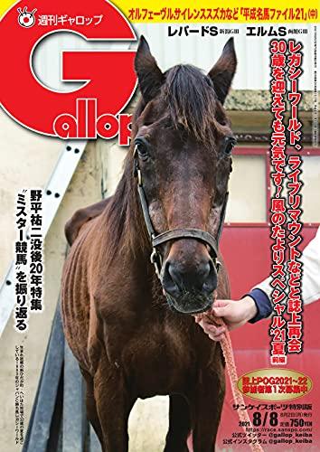 週刊Gallop(ギャロップ) 2021年8月8日号 (2021-08-03) [雑誌]