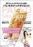 腸をキレイにする「新・おやつ習慣」 パレオスナックダイエット