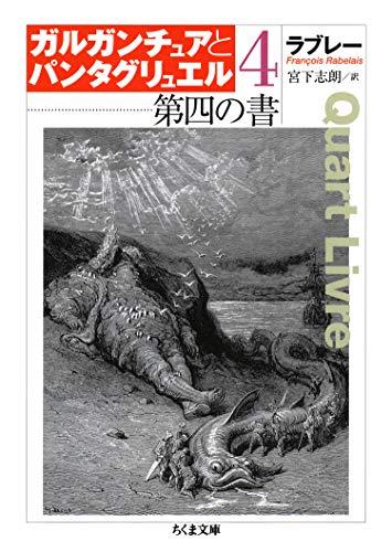 第四の書 ガルガンチュアとパンタグリュエル4 (ちくま文庫)
