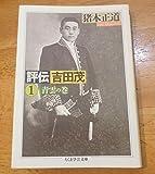 評伝吉田茂 (1) (ちくま学芸文庫)